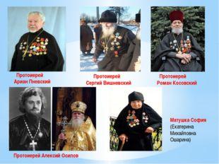 Протоиерей Ариан Пневский Протоиерей Сергий Вишневский Протоиерей Роман Косо