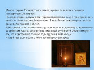 Многие клирики Русской православной церкви в годы войны получили государствен