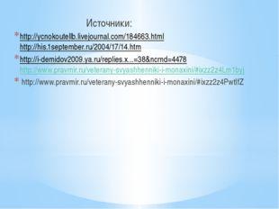 Источники: http://ycnokoutellb.livejournal.com/184663.html http://his.1sept