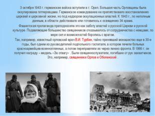 3 октября 1943 г. германские войска вступили в г. Орел. Большая часть Орловщи