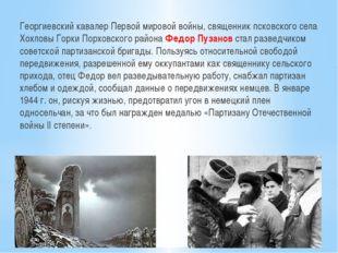 Георгиевский кавалер Первой мировой войны, священник псковского села Хохловы
