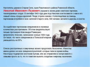 Настоятель церкви в Старом Селе, ныне Ракитовского района Ровенской области,