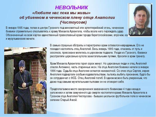 НЕВОЛЬНИК «Любите нас пока мы живы» об убиенном в чеченском плену отце Анато...