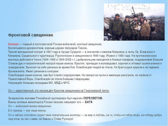 Фронтовой священник Киприан — первый в постсоветской России войсковой, окопны...