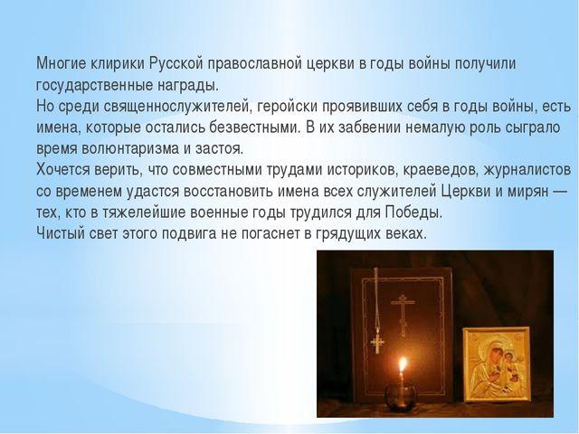 Многие клирики Русской православной церкви в годы войны получили государствен...