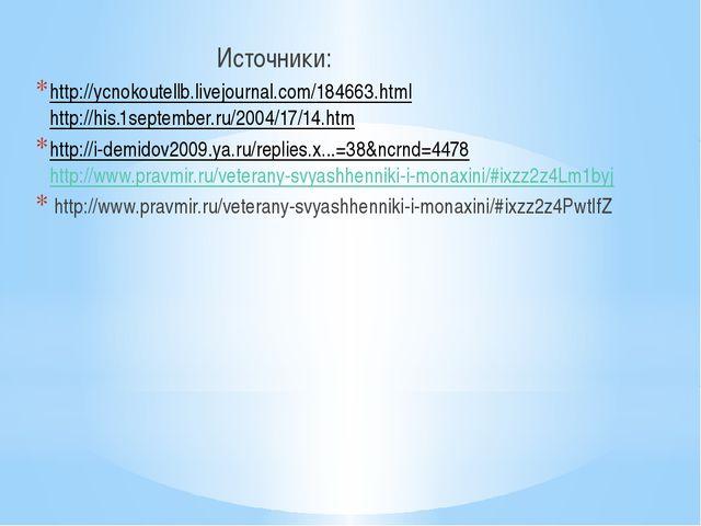 Источники: http://ycnokoutellb.livejournal.com/184663.html http://his.1sept...