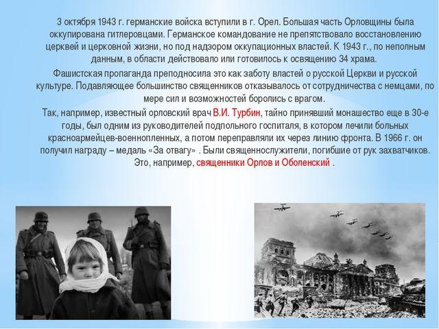 3 октября 1943 г. германские войска вступили в г. Орел. Большая часть Орловщи...