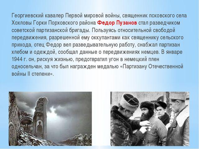 Георгиевский кавалер Первой мировой войны, священник псковского села Хохловы...