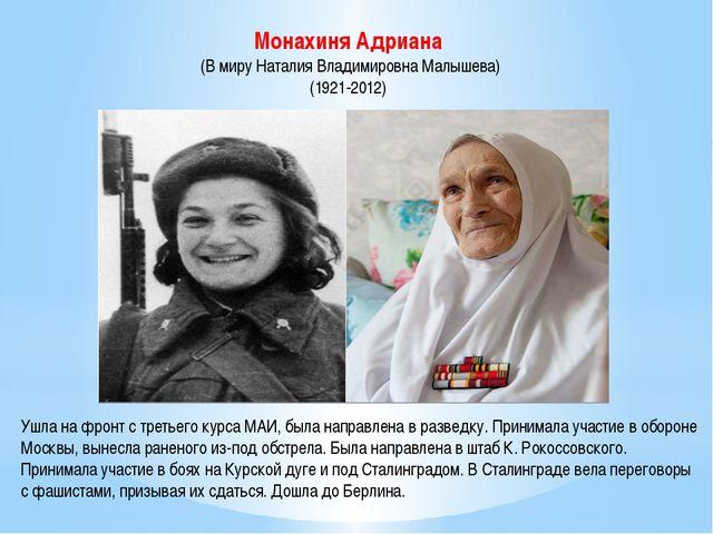 Монахиня Адриана (В миру Наталия Владимировна Малышева) (1921-2012) Ушла на ф...