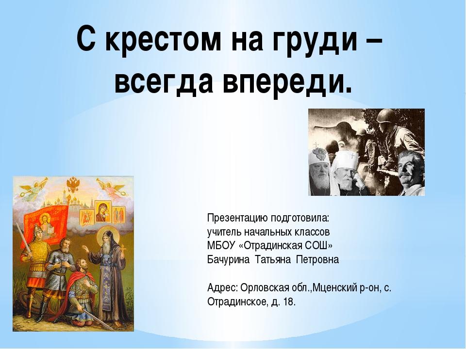 С крестом на груди – всегда впереди. Презентацию подготовила: учитель начальн...