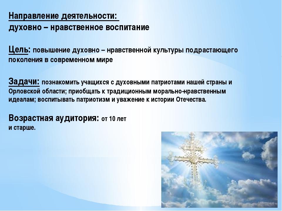 Направление деятельности: духовно – нравственное воспитание Цель: повышение д...