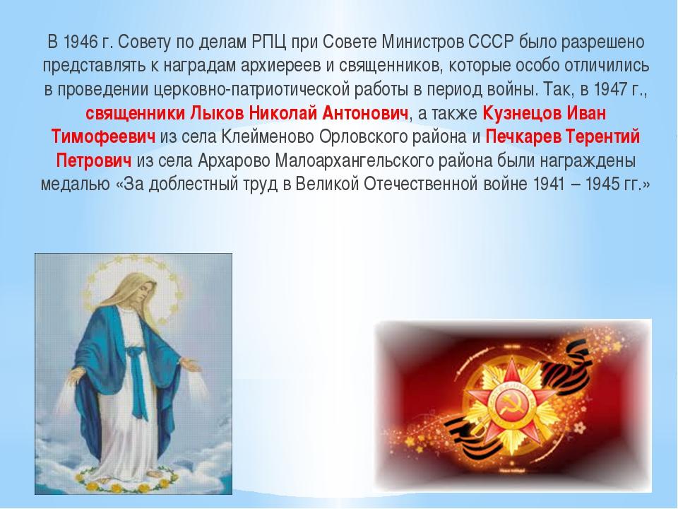 В 1946 г. Совету по делам РПЦ при Совете Министров СССР было разрешено предст...