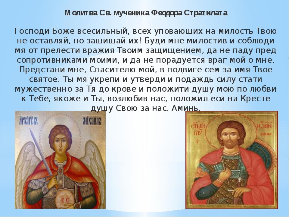 Молитва Св. мученика Феодора Стратилата Господи Боже всесильный, всех уповающ...