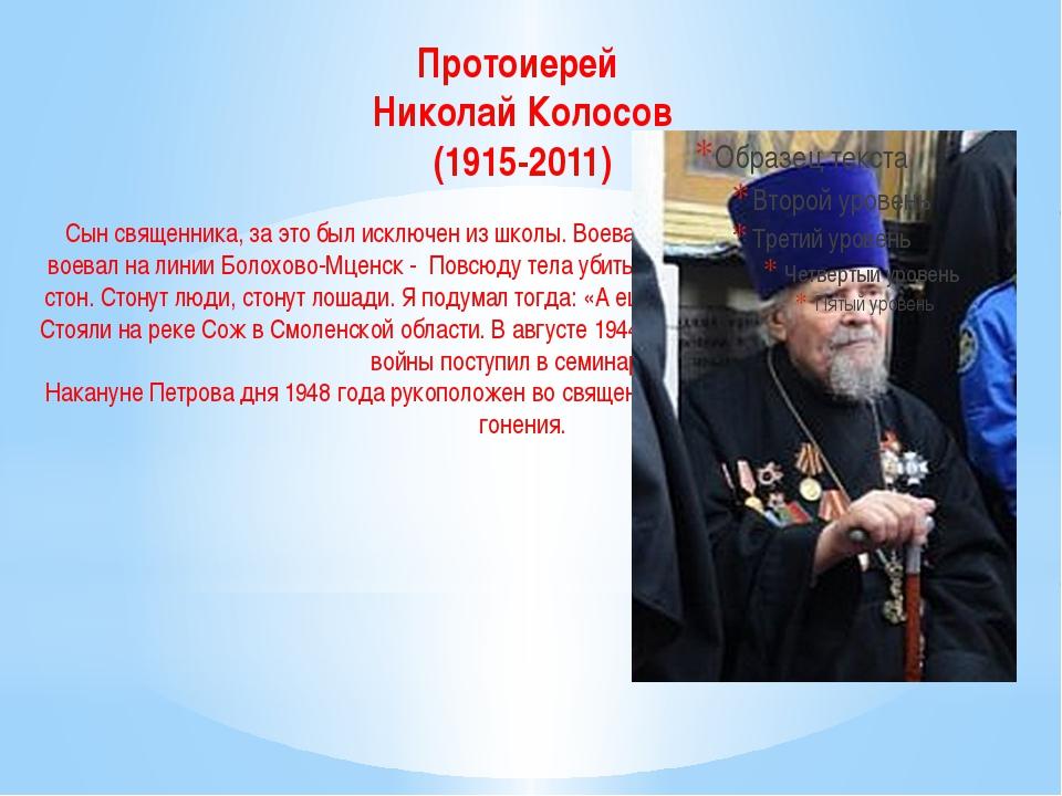 Протоиерей Николай Колосов (1915-2011) Сын священника, за это был исключен из...