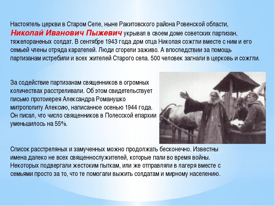 Настоятель церкви в Старом Селе, ныне Ракитовского района Ровенской области,...
