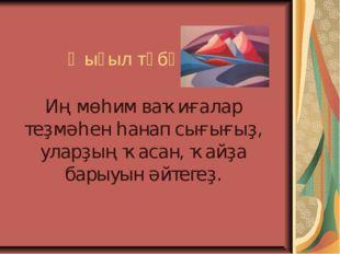 Ҡыҙыл түбә Иң мөһим ваҡиғалар теҙмәһен һанап сығығыҙ, уларҙың ҡасан, ҡайҙа б