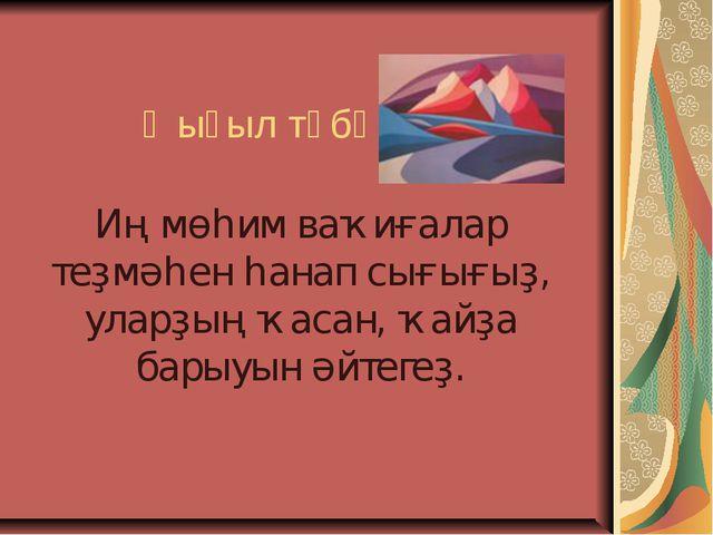 Ҡыҙыл түбә Иң мөһим ваҡиғалар теҙмәһен һанап сығығыҙ, уларҙың ҡасан, ҡайҙа б...