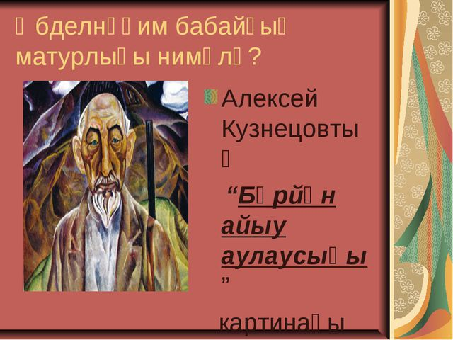 "Әбделнәғим бабайҙың матурлығы нимәлә? Алексей Кузнецовтың ""Бөрйән айыу аулаус..."