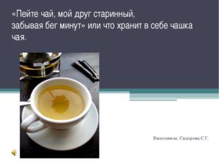 «Пейте чай, мой друг старинный, забывая бег минут» или что хранит в себе чашк