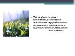 « Чай придает человеку решимость, увеличивает способность перерабатывать впеч