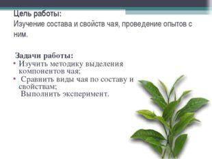 Цель работы: Изучение состава и свойств чая, проведение опытов с ним. Задачи