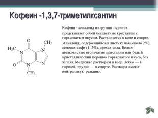 Кофеин -1,3,7-триметилксантин Кофеин - алкалоид из группы пуринов, представл