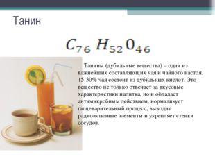 Танин Танины (дубильные вещества) – одни из важнейших составляющих чая и чайн