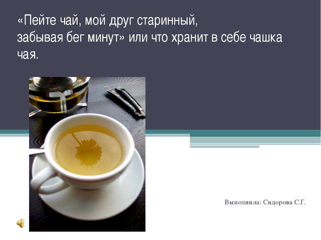 «Пейте чай, мой друг старинный, забывая бег минут» или что хранит в себе чашк...