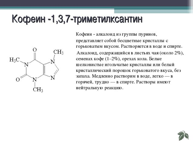 Кофеин -1,3,7-триметилксантин Кофеин - алкалоид из группы пуринов, представл...