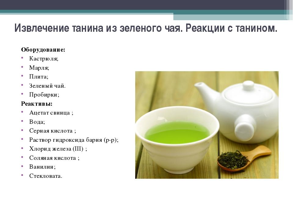Извлечение танина из зеленого чая. Реакции с танином. Оборудование: Кастрюля...