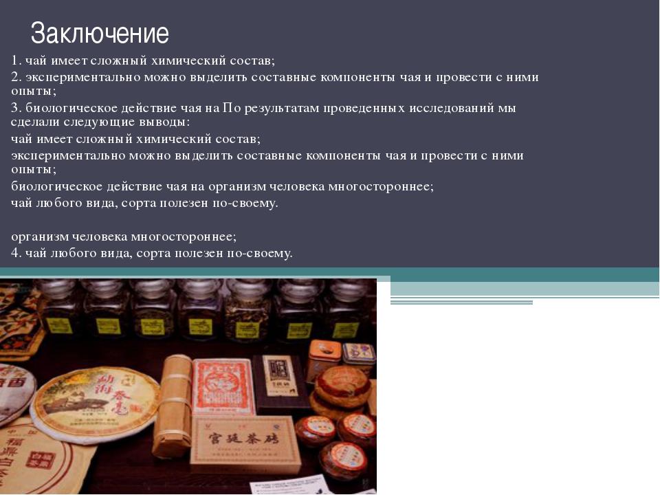 Заключение 1. чай имеет сложный химический состав; 2. экспериментально можно...