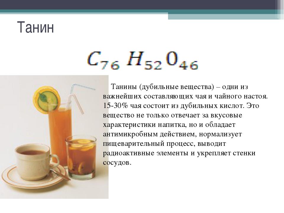 Танин Танины (дубильные вещества) – одни из важнейших составляющих чая и чайн...