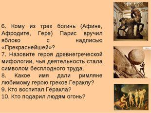 6. Кому из трех богинь (Афине, Афродите, Гере) Парис вручил яблоко с надписью