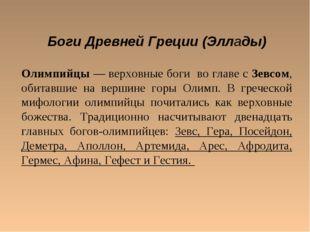 Боги Древней Греции (Эллады) Олимпийцы — верховные боги во главе с Зевсом, об