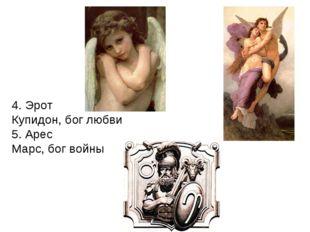 4. Эрот Купидон, бог любви 5. Арес Марс, бог войны