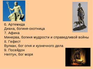 6. Артемида Диана, богиня-охотница 7. Афина Минерва, богиня мудрости и справе