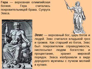 Гера — верховная олимпийская богиня. Гера считалась покровительницей брака. С