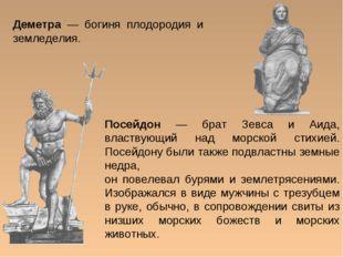 Деметра — богиня плодородия и земледелия. Посейдон — брат Зевса и Аида, власт