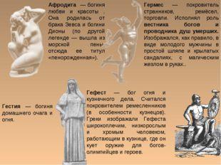 Афродита — богиня любви и красоты . Она родилась от брака Зевса и богини Дион