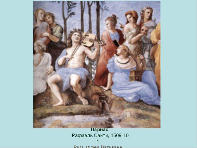 Парнас Рафаэль Санти, 1509-10 г. Рим, музеи Ватикана