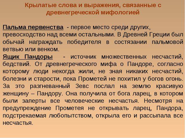 Крылатые слова и выражения, связанные с древнегреческой мифологией Пальма пер...
