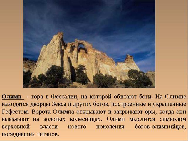 Олимп - гора в Фессалии, на которой обитают боги. На Олимпе находятся дворцы...