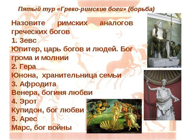 Пятый тур «Греко-римские боги» (борьба) Назовите римских аналогов греческих б...