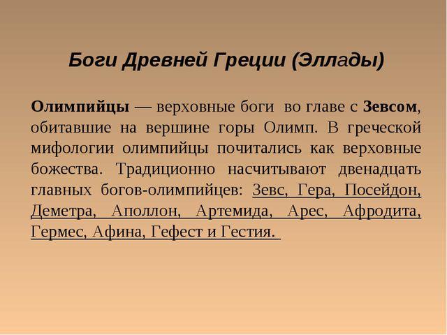 Боги Древней Греции (Эллады) Олимпийцы — верховные боги во главе с Зевсом, об...