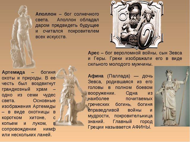 Аполлон – бог солнечного света. Аполлон обладал даром предвидеть будущее и сч...