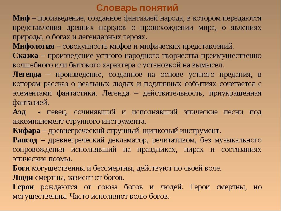 Словарь понятий Миф – произведение, созданное фантазией народа, в котором пер...