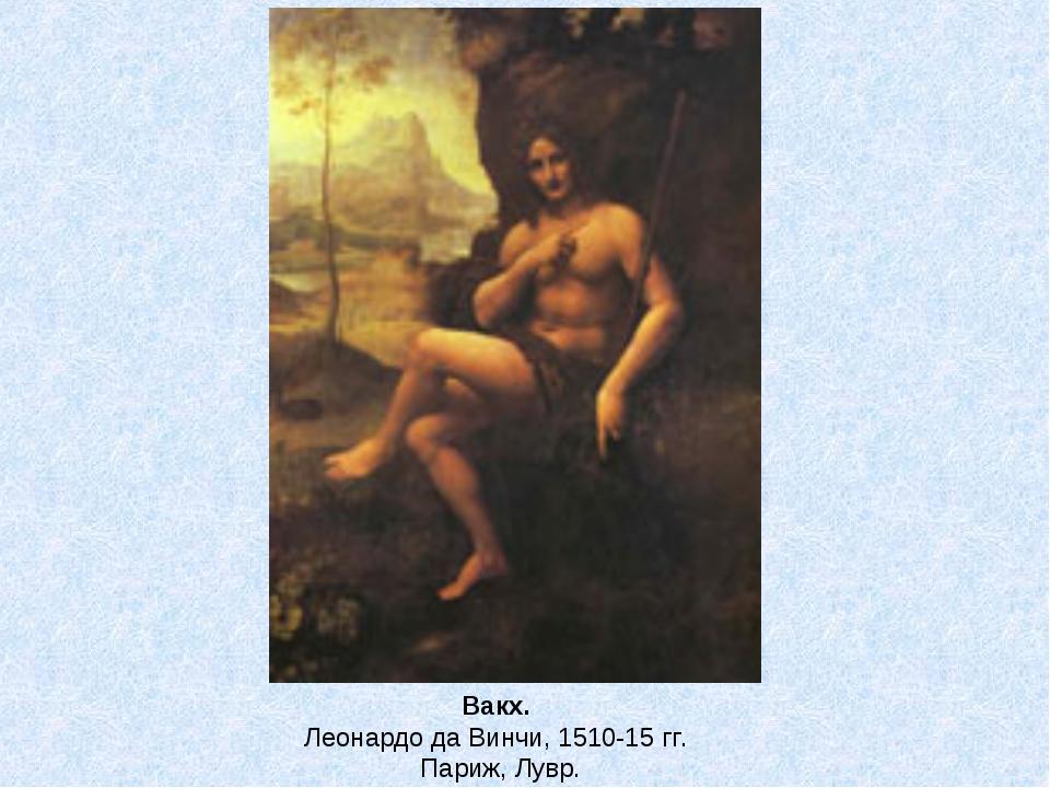 Вакх. Леонардо да Винчи, 1510-15 гг. Париж, Лувр.