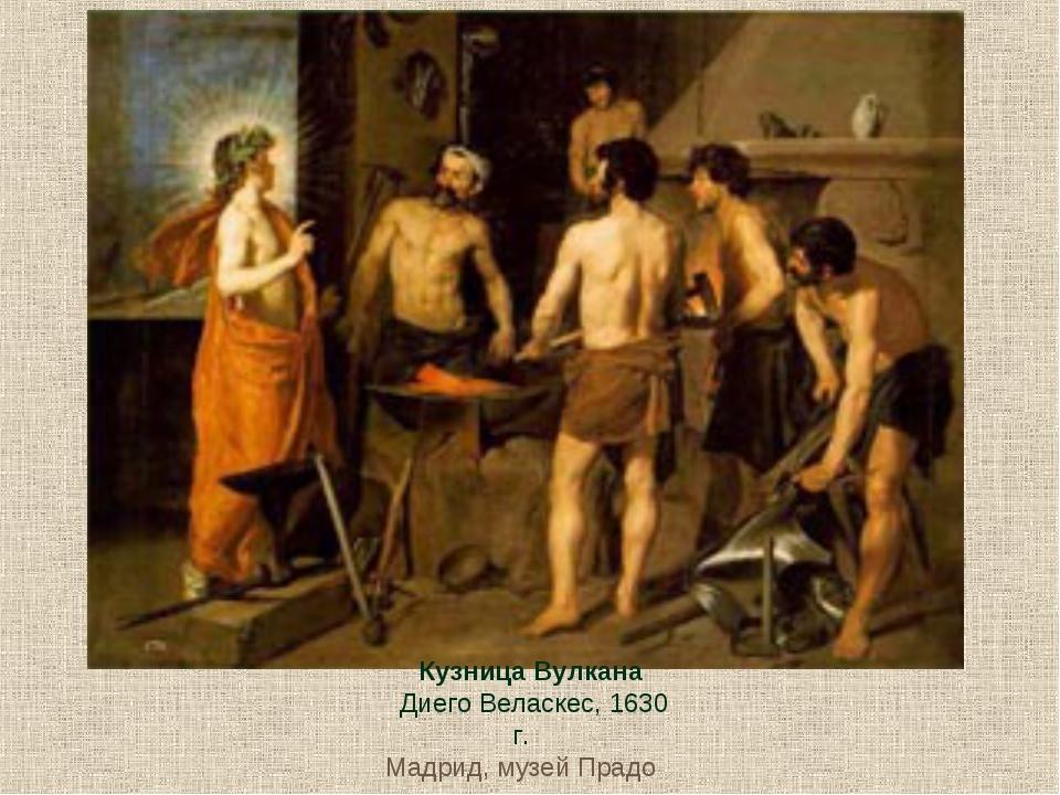 Кузница Вулкана Диего Веласкес, 1630 г. Мадрид, музей Прадо