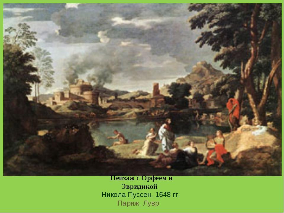 Пейзаж с Орфеем и Эвридикой Никола Пуссен, 1648 гг. Париж, Лувр