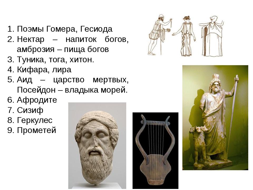 Поэмы Гомера, Гесиода Нектар – напиток богов, амброзия – пища богов Туника, т...